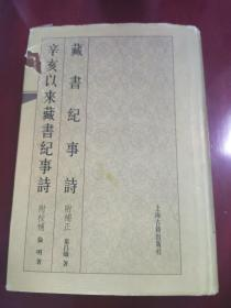藏书纪事诗