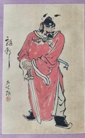 吕林(驱邪)
