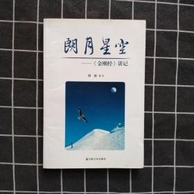 朗月星空:《金刚经》讲记