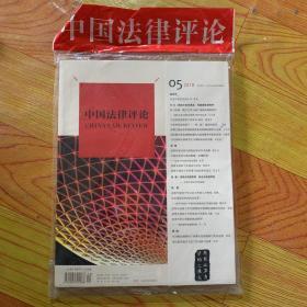 中国法律评论2018.5
