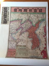 古地图1904  日俄战争地图 中 日 韩 俄罗斯海参崴。纸本大小57.67*63.5厘米。宣纸艺术微喷复制