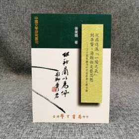台湾学生书局  张美娟《从罗近溪「一阳之气」到李贽、汤显祖文艺思想》(锁线胶订)