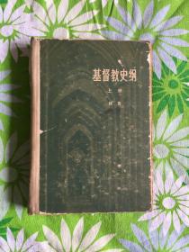 基督教史纲【上册】