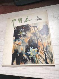 中国画 1984.4