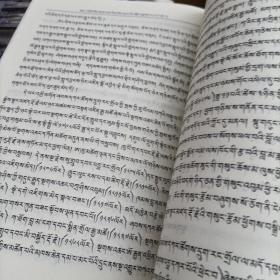 夏噶尔巴礼赞集藏文
