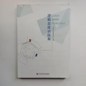 逻辑思维训练集(作者签名)