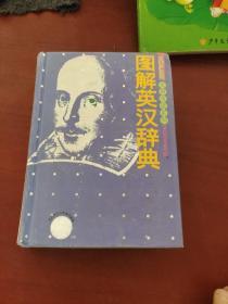 图解英汉辞典