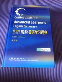 柯林斯COBUILD高阶英语学习词典:英语版