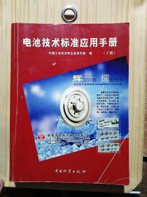 电池技术标准应用手册 下册