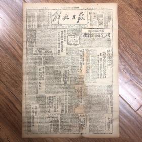 1945年7月22日【解放日报】攻克虞县