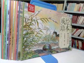 中國繪·成語繪本 親子閱讀經典成語故事 全彩兒童版(套裝全10冊)
