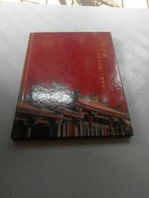 红楼仙曲 丁世粥《金陵十二钗册页》
