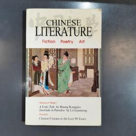 中国文学,小说诗歌艺术