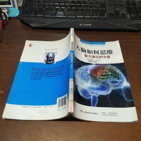 大脑如何思维:—智力演化的今昔.第2版