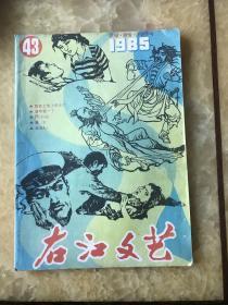 右江文艺1985.43期