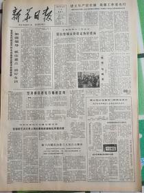 新华日报1980年12月14日