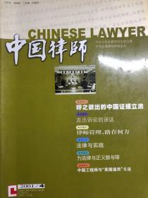 《中国律师》(2001年1-6)