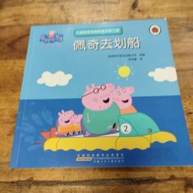 小猪佩奇动画故事书(第2