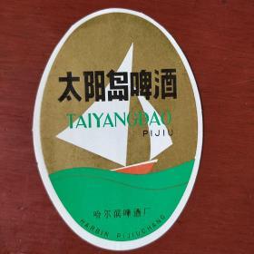 老啤酒标《太阳岛啤酒》保真 哈尔滨啤酒厂.私藏 基本全新 书品如图