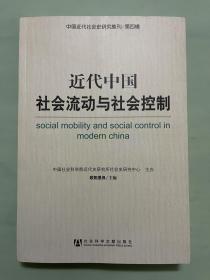 近代中国社会流动与社会控制