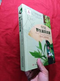 中国野生蔬菜资源(16开精装,彩色图)