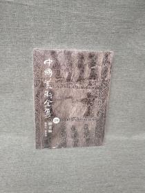 绝版书 中国美术全集. 画像石、画像砖 实拍