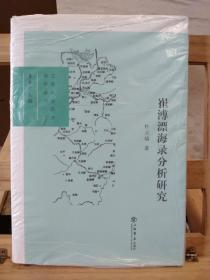 江南社会历史研究丛书:崔溥漂海录分析研究