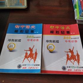 初中语文模拟总集(第1~2编)