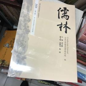 儒林(第八辑)