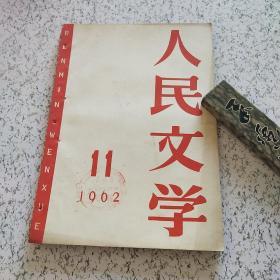 人民文学1962年第11期