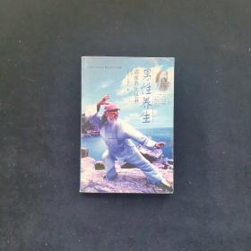 道家养生丛书-男性养生