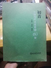 初青 中国当代龙泉青瓷60家 签名本