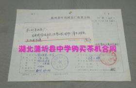 湖北省蒲圻县中学校办农场、杭州茶叶机械总厂茶叶烘干机的贸易供货合同