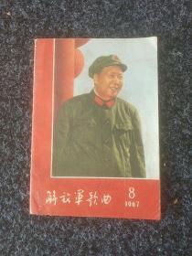 解放军歌曲(1967年第8期)