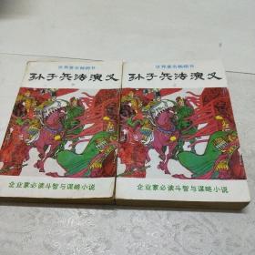 孙子兵法演义(上,下册)