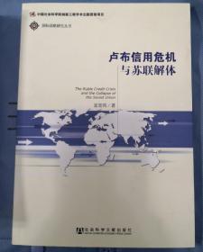 国际战略研究丛书:卢布信用危机与苏联解体