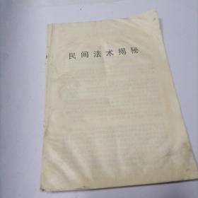 民间法术揭秘【私藏65品孔网综合最低价】