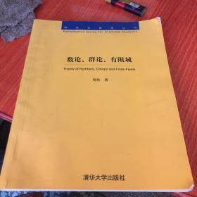 研究生数学丛书:数论、群论、有限域