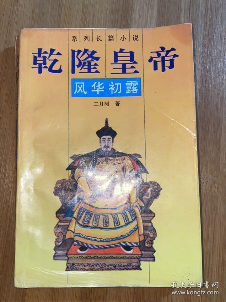 系列长篇小说:乾隆皇帝