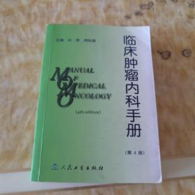 临床肿瘤内科手册