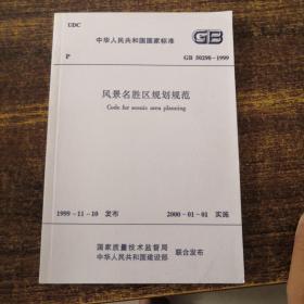 中华人民共和国国家标准GB50298-1999风景名胜区规划规范
