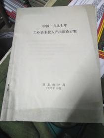 中国一九九七年 工业企业投入产出调查方案