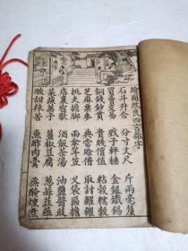 线装古书:绘图改良四言杂字【十面全,缺版权页】