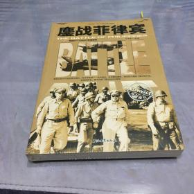 和平万岁第二次世界大战图文典藏本:鏖战菲律宾