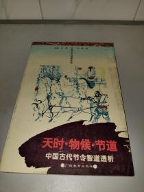 天时·物候·节道:中国古代节令智道透析