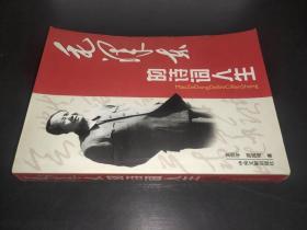毛泽东的诗词人生