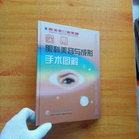 实用眼科美容与成形手术图解  精装【馆藏】
