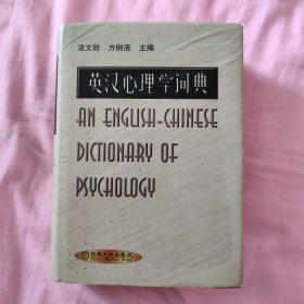 英汉心理学词典