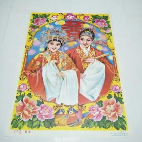 1988年2开年画:陈平作《龙女》内蒙古人民出版社1版1印