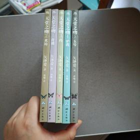 天堂之吻1-5全5册合售